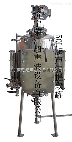 RHTQ型供应山东超声波中药材提取机RH-TQ60L超声波保健酒提取罐设备价格