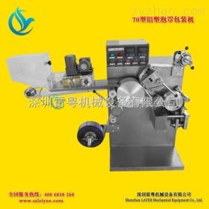 PZ-1000全自动铝塑泡罩包装机