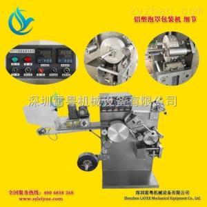 DPZ-70雷粤牌 70型铝塑泡罩包装机