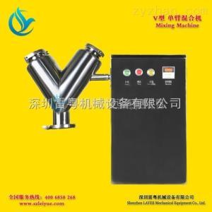 V-5卫生级标准 V型单臂混合机 全不锈钢干粉混合机价格