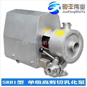 SRH1-100管线式高剪切均质单级乳化泵