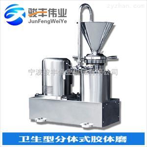 JMF-140不銹鋼衛生級分體式膠體磨