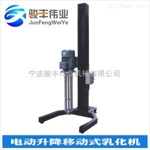 WRL-140電動液壓升降移動式高剪切均質乳化機