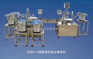 SGNJ-2凝膠推進劑組合灌裝機