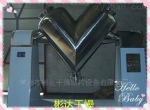 V-1000碳化硅专用V型混合机生产线