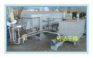 KJG-32污泥空心桨叶干燥机