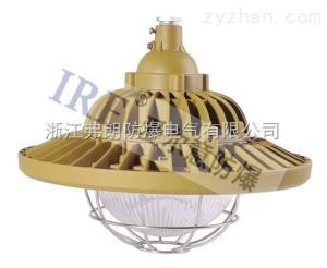 BRE8610(60W-120W)LED防爆燈BRE8610(60W-120W)