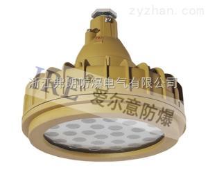 BRE8630(20W-40W)LED防爆燈BRE8630(20W-40W)