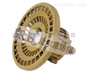 BRE8640(30W-90W)LED防爆燈BRE8640(30W-90W)