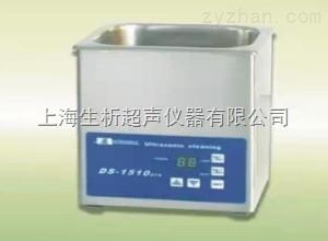 DS-1510DTDS-1510DT超聲波清洗器、清洗機、清洗儀器上海