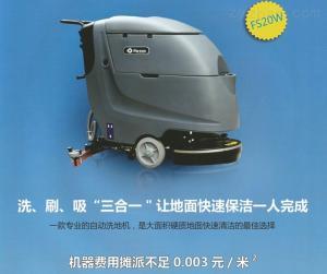 制藥廠地面清洗機,全自動洗地機,洗地機廠家FS20W