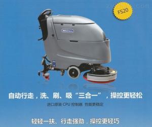 苏州自走式全自动洗地机,上海手推式洗地机FS20