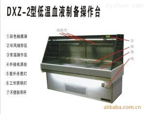DXZ低溫血液操作臺 低溫操作臺廠家直銷