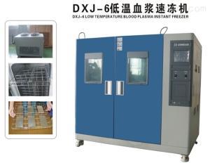 低温血浆速冻机