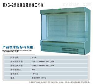DXG低温血液滤白柜厂家直销