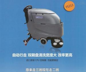 苏州双刷型自走式洗地机厂家,昆山手推式洗地机FS213