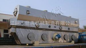 振動流化床干燥機廠家,干燥機廠家,干燥機價格,銷售干燥機