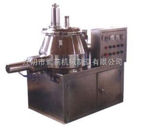 不銹鋼高效造粒機 濕法高速制粒機 混合制粒一體機