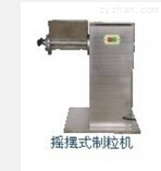 供應YK-160搖擺顆粒機沖劑調味品搖擺制粒機設備制劑專用設備
