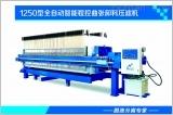 压滤机-1250型厢式自动化压滤机