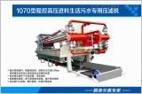 壓濾機-星鑫廂式自動化壓濾機
