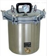 手提式压力蒸汽灭菌器YXQ-LS-18SI(耐酸,耐碱,耐腐蚀)