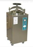 博迅YXQ-LS-75SII立式压力蒸汽灭菌器