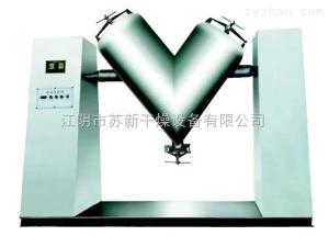 VH系列V型VH系列V型高效混合机