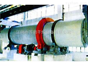 HYG系列HYG系列回轉滾筒干燥機