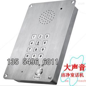 KNZD-15無塵車間電話機,潔凈室對講電話,車間大分貝電話機
