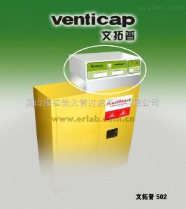 Venticap 502桌上型防火柜過濾裝置Venticap 502