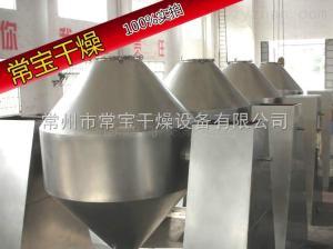 SZG-1000L搪瓷雙錐回轉真空干燥機設備