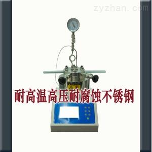 FY-25不銹鋼實驗室反應釜