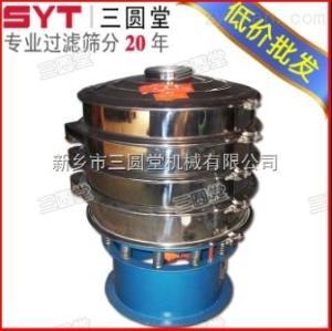 SY-800-3S800环氧粉体涂料振动筛分机 小型筛分设备 三圆堂