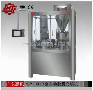 NJP-1500A全自動硬膠囊充填機