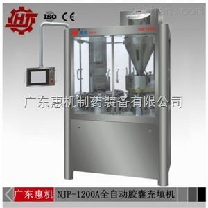 NJP-1200A全自動硬膠囊充填機