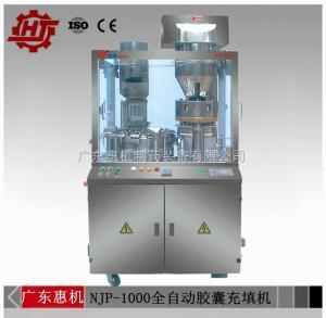 NJP-800全自動硬膠囊充填機