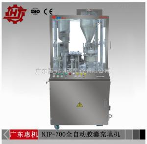 NJP-700全自動硬膠囊充填機