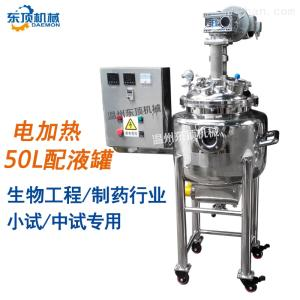 PJ-D型電加熱配液罐(50L/中試型)