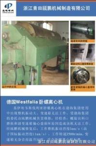 D500型德国westfalia公司卧螺离心机——维修