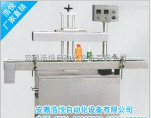 TM-510安徽全自動鋁箔封口機