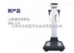 人體成分分析儀DBA-210