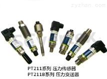 制冷设备PT211系列常规型压力传感器