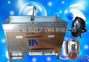 HSCX-X专用超声波清洗机//防毒面罩。呼吸器超声波清洗机