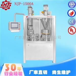 NJP-1500ANJP-1500A 全自动胶囊充填机