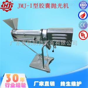 JMJ-1JMJ-1 型膠囊拋光機