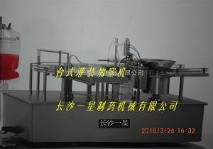 YGS-1系列臺式西林瓶灌裝加塞機