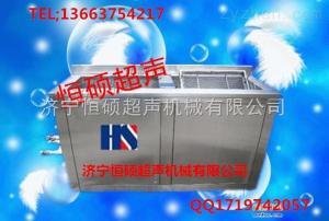 HSCXHSCX槽式铝塑盖超声波清洗机