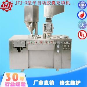 JTJ-ⅢJTJ-Ⅲ 半自动胶囊充填机