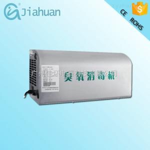 HY-009-3A供应小型空间净化消毒机3G风冷型壁挂式空气源臭氧发生器
